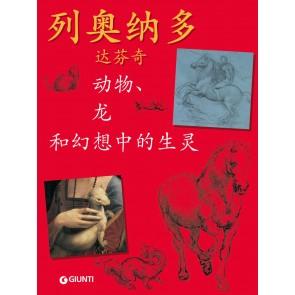 Leonardo. Animali e animali fantastici. Ediz. cinese