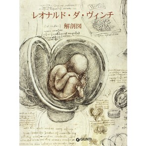 Leonardo. Anatomia. Ediz. giapponese